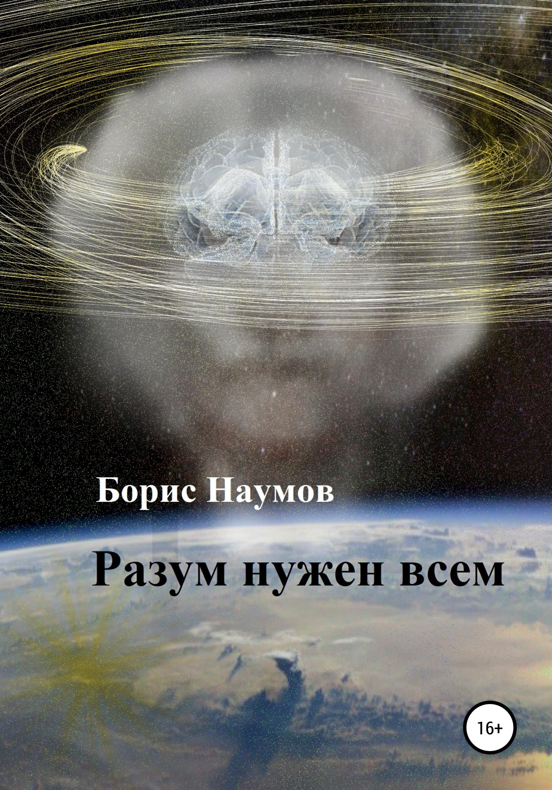 Борис Петрович Наумов Разум нужен всем борис петрович наумов только разум