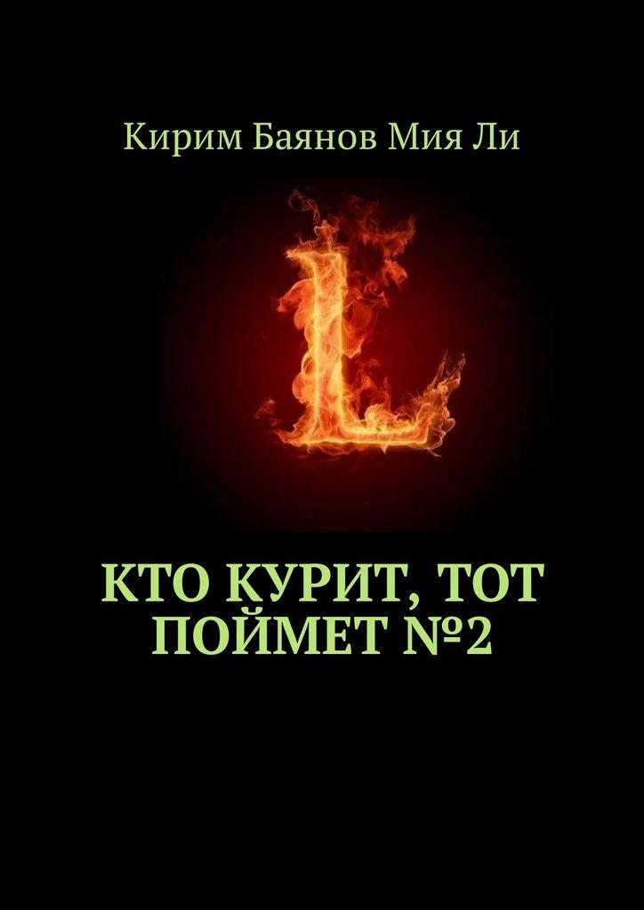 Кирим БаяновМияЛи Кто курит, тот поймет №2 баянов мия ли кирим кто курит тот поймет 2
