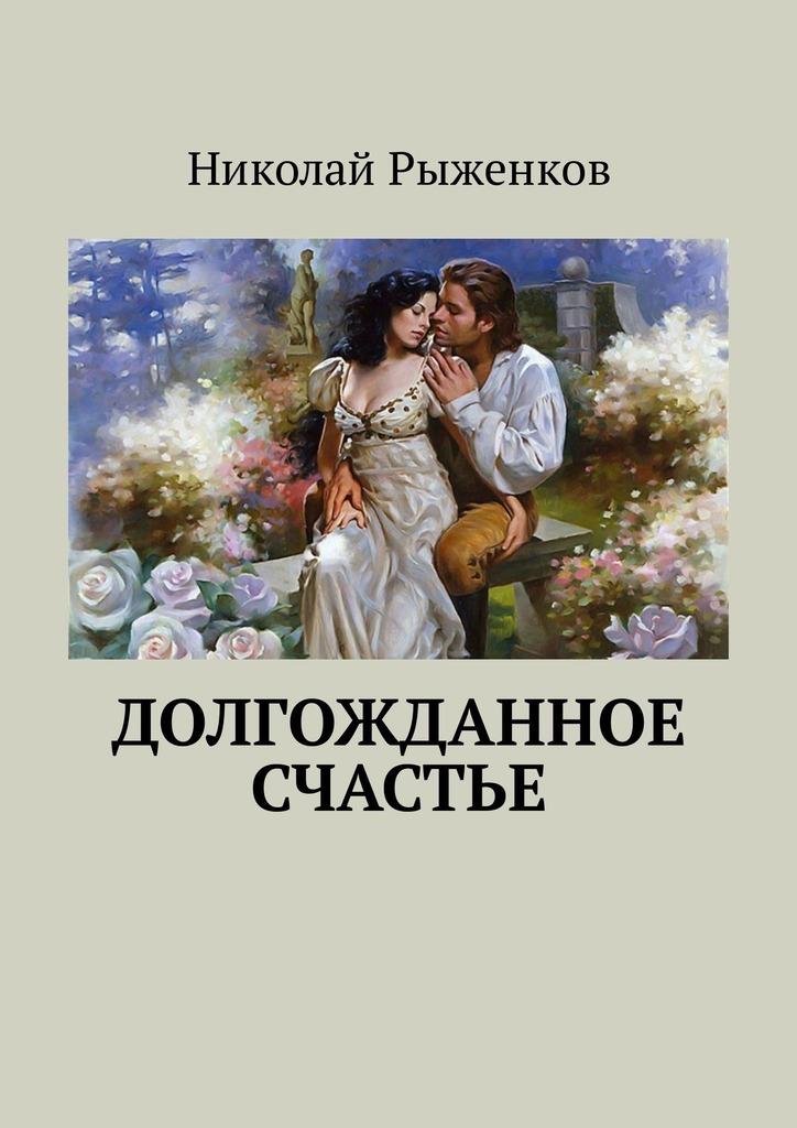 Николай Андреевич Рыженков Долгожданное счастье николай рыженков апл м 213 тень