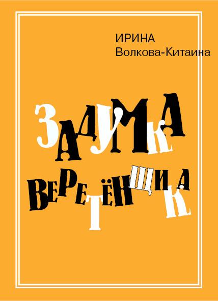 цена на Ирина Волкова-Китаина Задумка Веретенщика