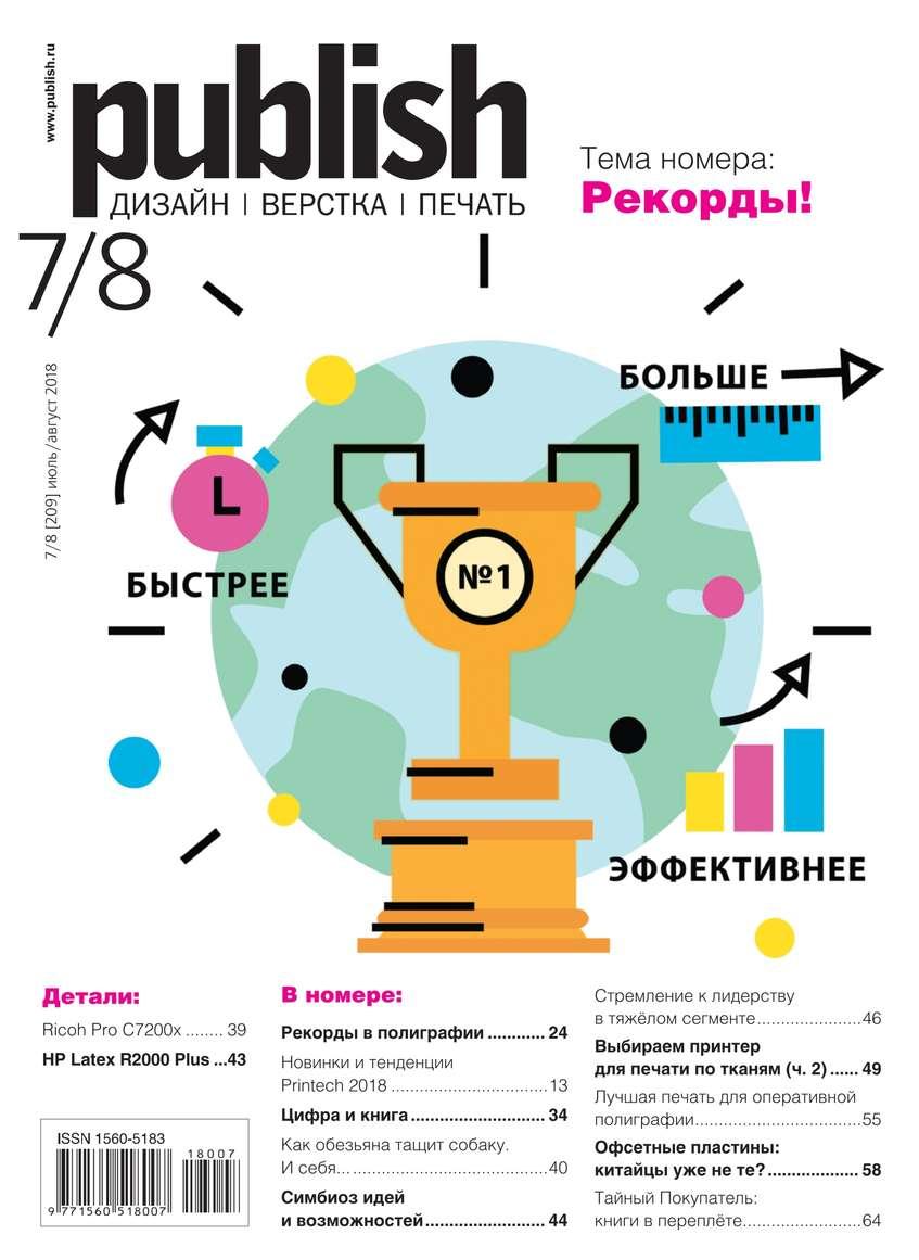 Редакция журнала Publish / Паблиш Publish / Паблиш 07-08-2018