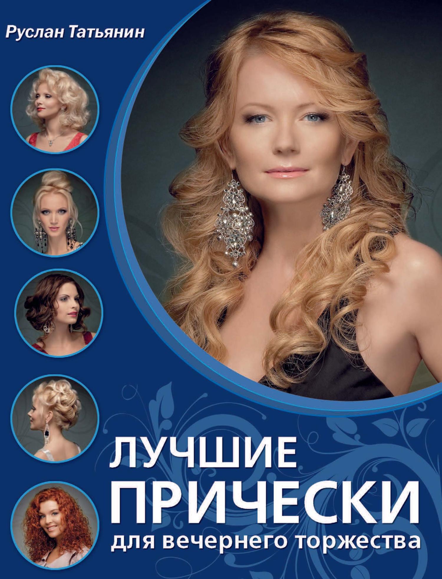 Руслан Татьянин Лучшие прически для вечернего торжества