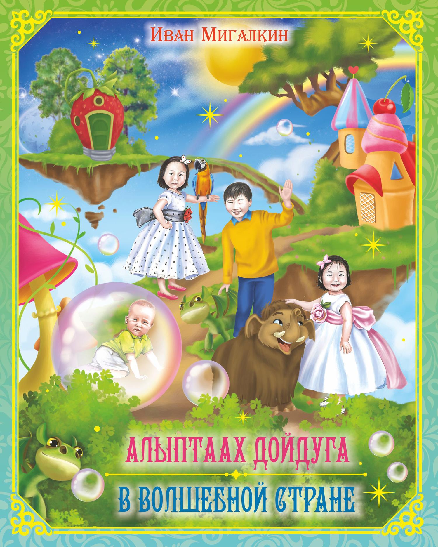 Иван Мигалкин Алыптаах дойдуга = В волшебной стране