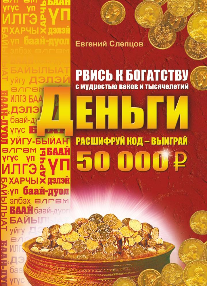 Обложка книги Рвись к богатству с мудростью веков и тысячелетий. Деньги