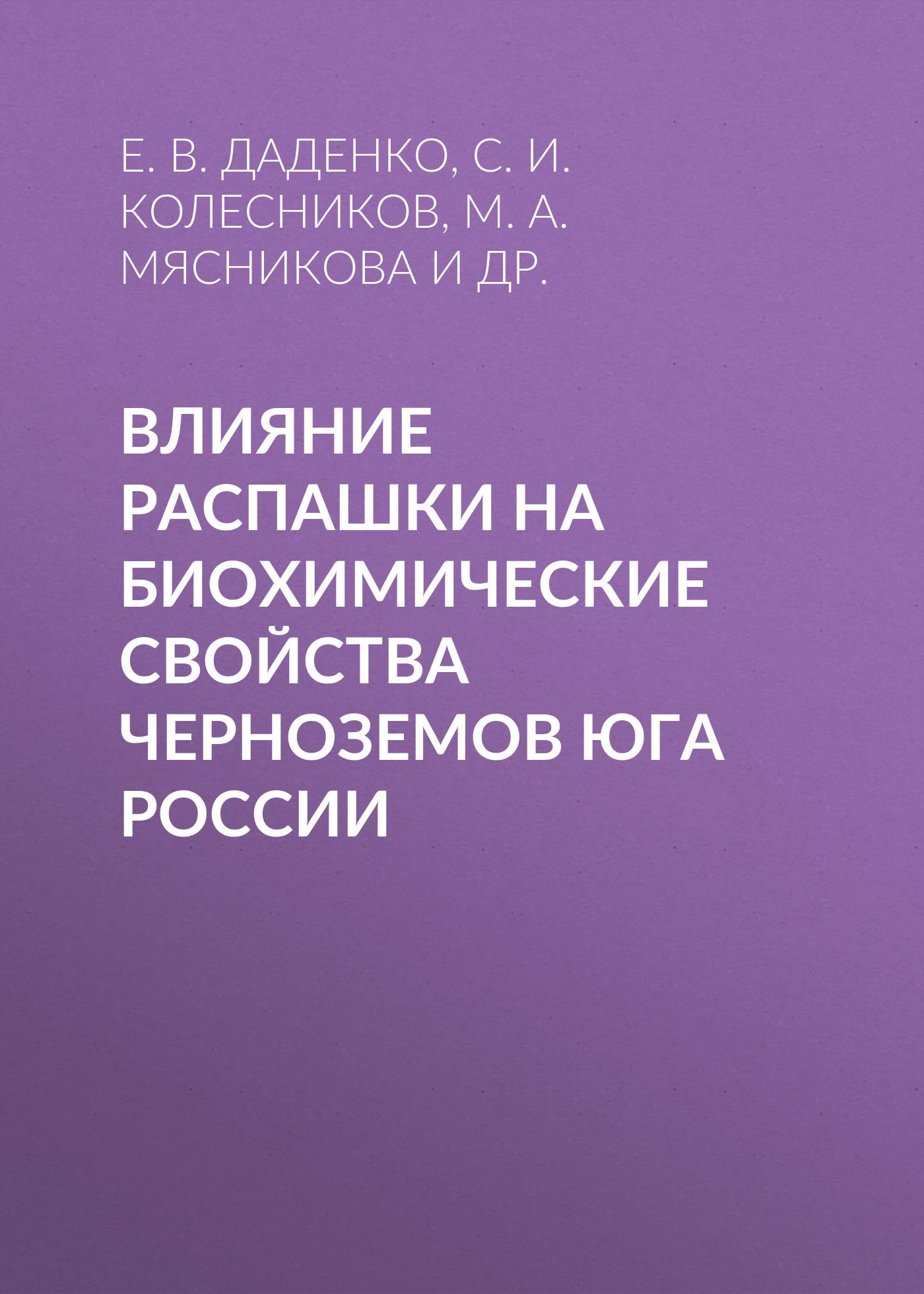 Е. В. Даденко Влияние распашки на биохимические свойства черноземов Юга России