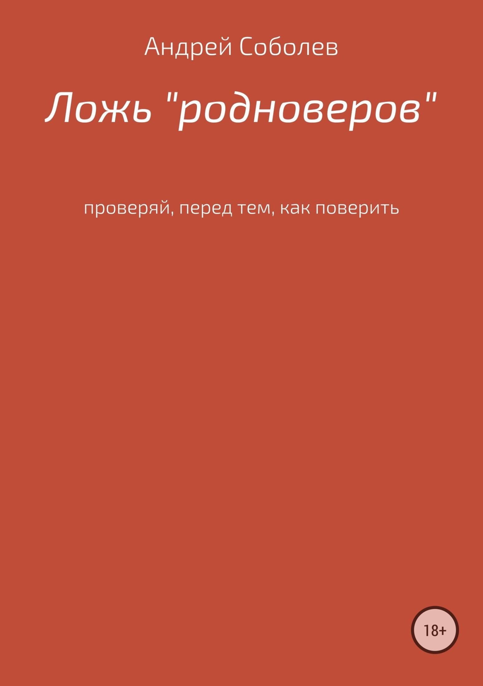 Андрей Андреевич Соболев Ложь «Родноверов»