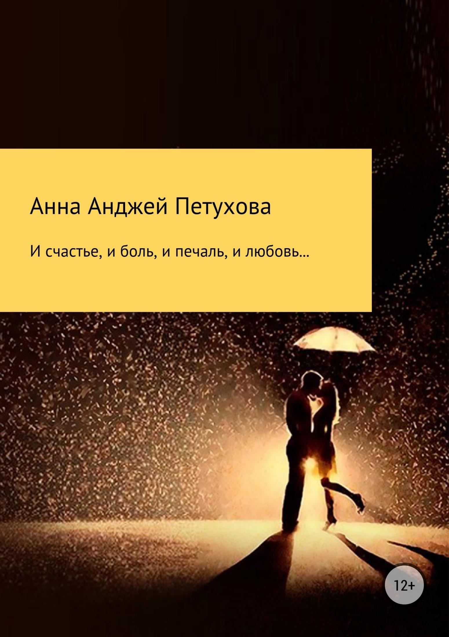 Анна Анджей Петухова И счастье, и боль, и печаль, и любовь…