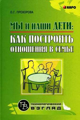 О. Г. Прохорова Мы и наши дети: как построить отношения в семье