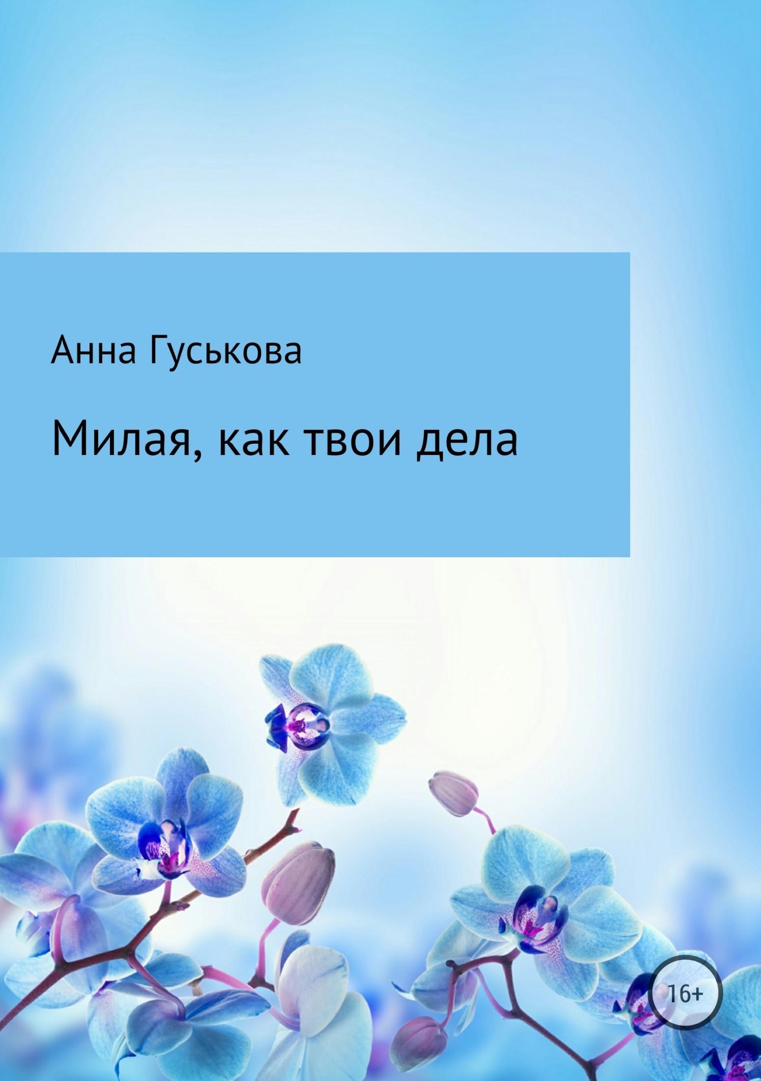 Анна Вячеславовна Гуськова Милая, как твои дела