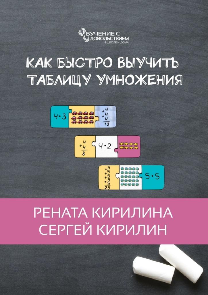 Рената Кирилина Как быстро выучить таблицу умножения рената кирилина как быстро учить стихотворения сребенком isbn 9785449069948