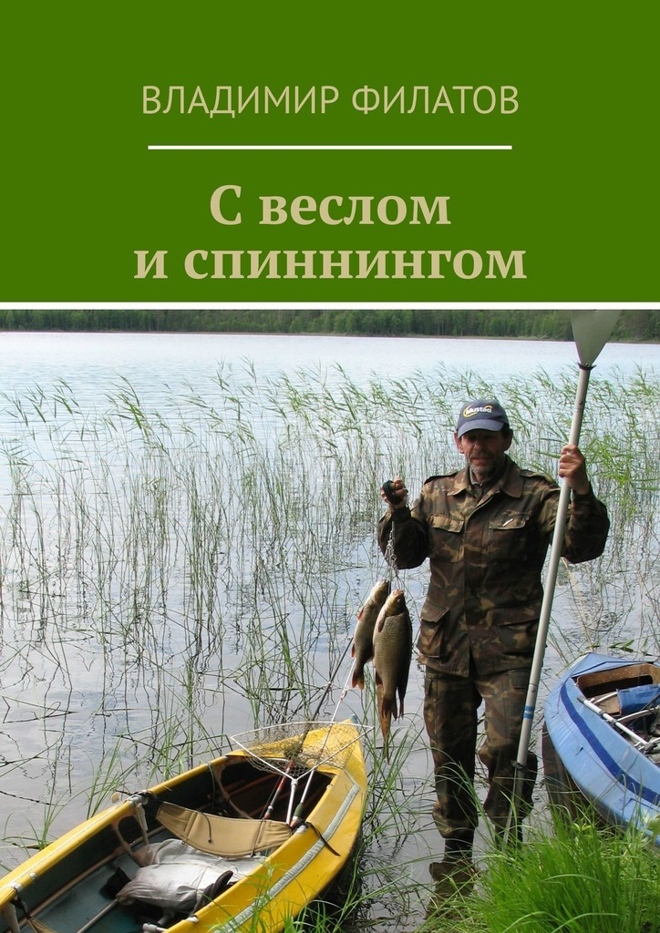 Владимир Филатов Свеслом испиннингом цена