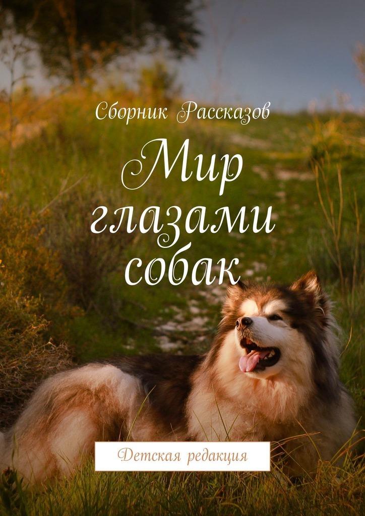 Виталина Малыхина Мир глазами собак. Детская редакция виталина малыхина вдохновлённая в
