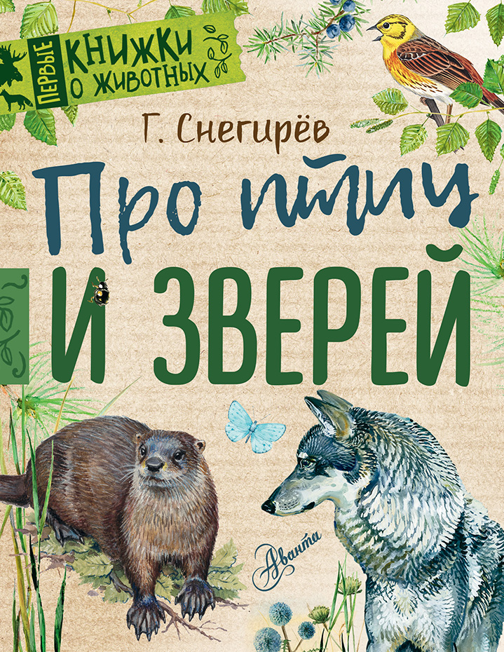 Геннадий Снегирев Про птиц и зверей снегирев г про птиц и зверей