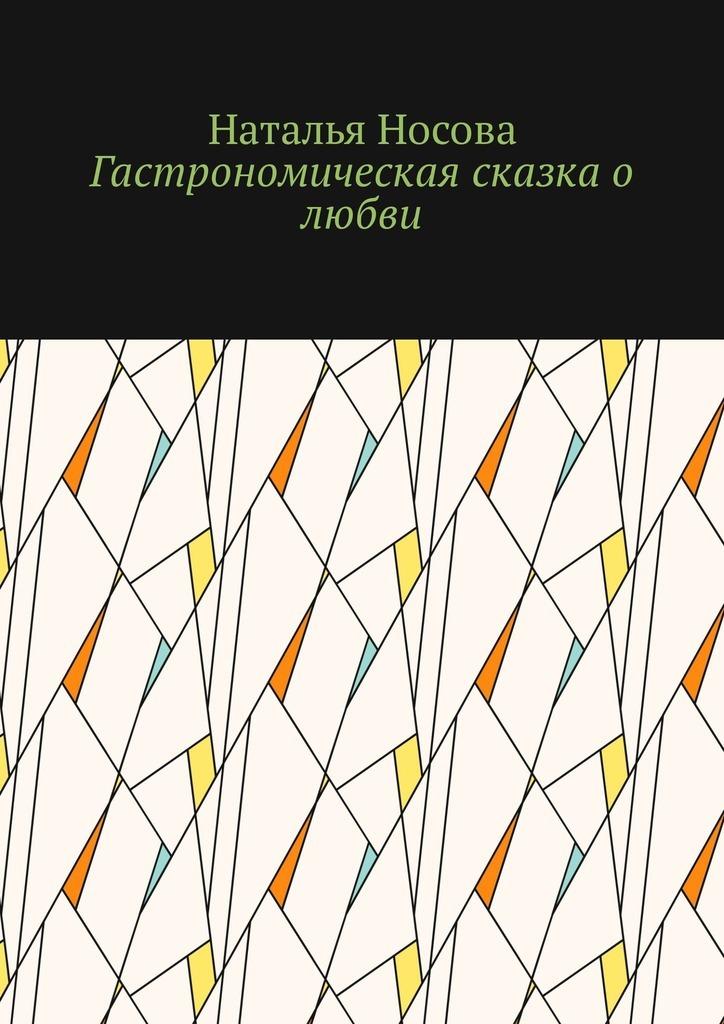 Наталья Носова Гастрономическая сказка о любви сказка о том как ёжик варенье варил