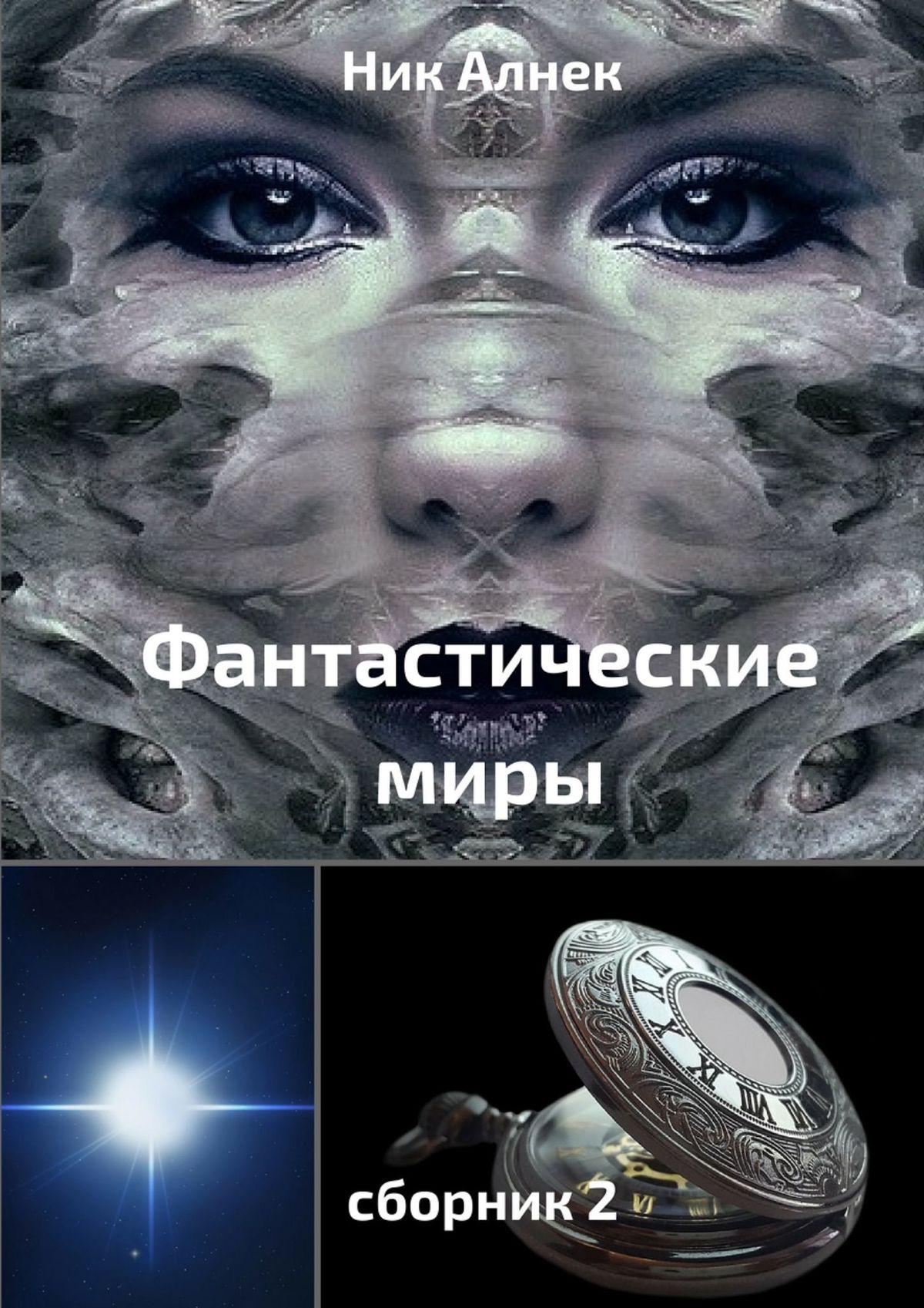 Ник Алнек Фантастические миры. Сборник 2