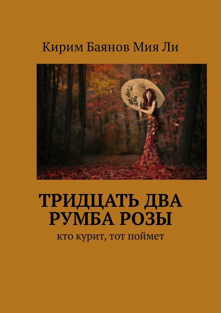 Кирим БаяновМияЛи Тридцать два румбаРозы. Кто курит, тот поймет баянов мия ли кирим кто курит тот поймет 2
