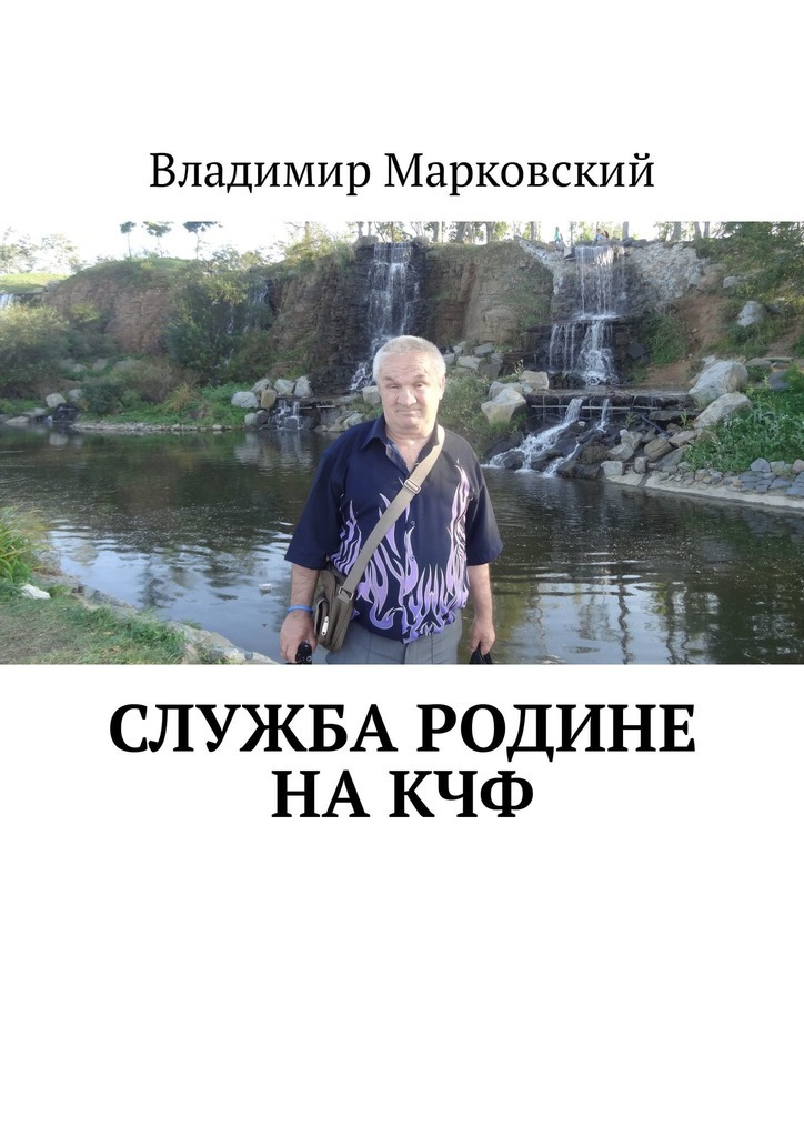 Владимир Марковский Служба Родине на КЧФ. Долг платежом красен!