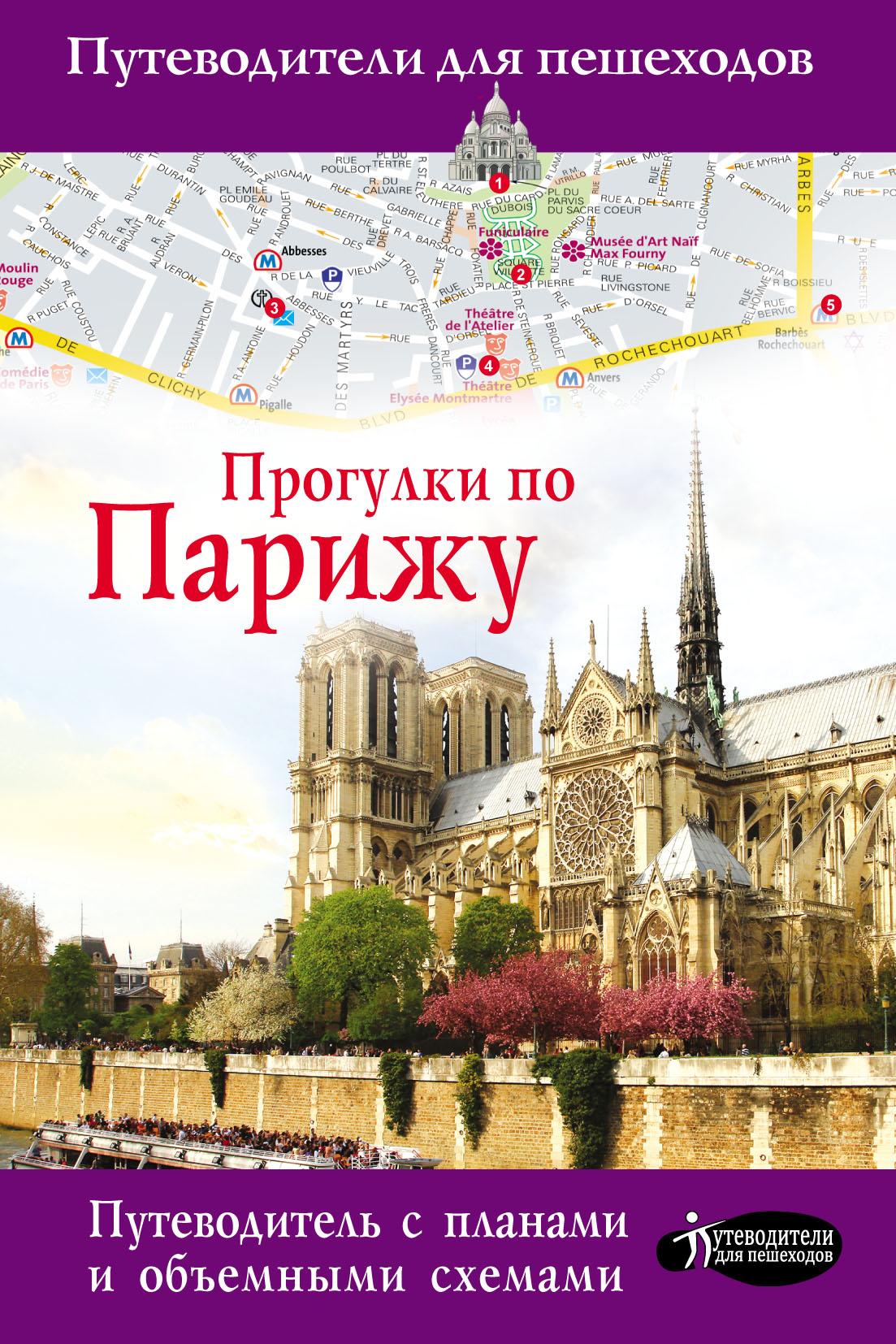 Евгения Абакумова Прогулки по Парижу
