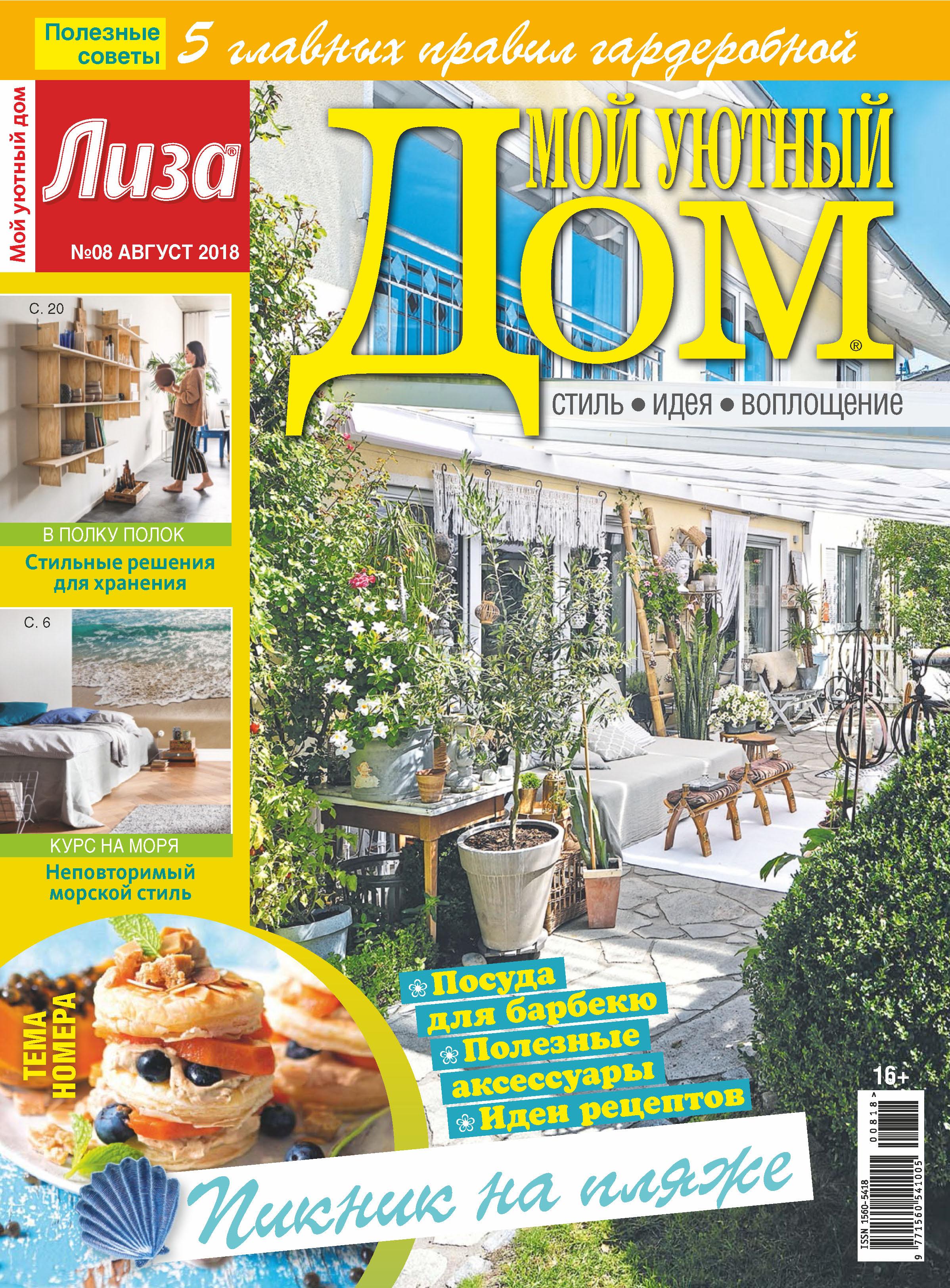 Отсутствует Журнал «Лиза. Мой уютный дом» №08/2018 отсутствует журнал лиза мой уютный дом 08 2018