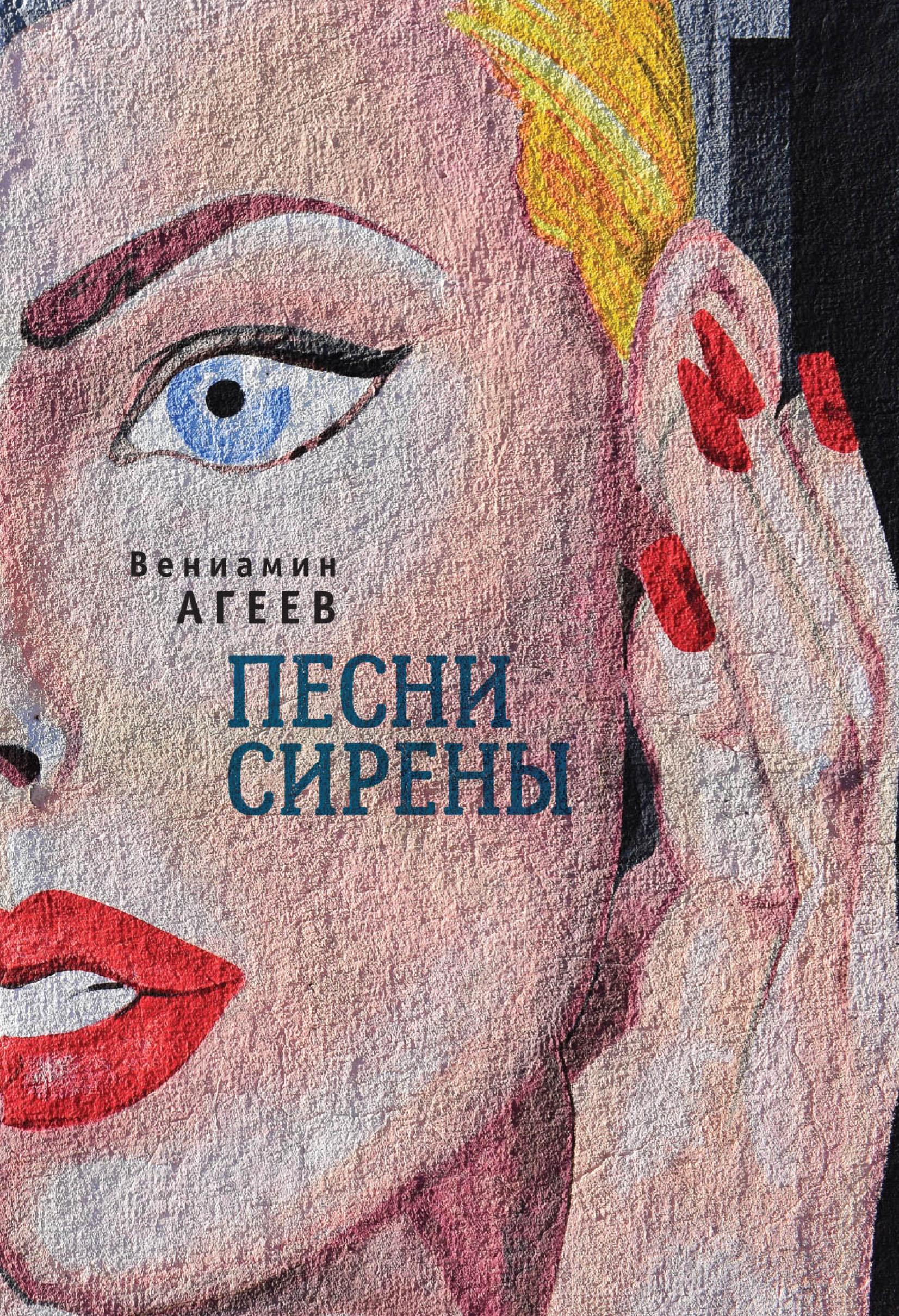 Вениамин Агеев Песни сирены (сборник)
