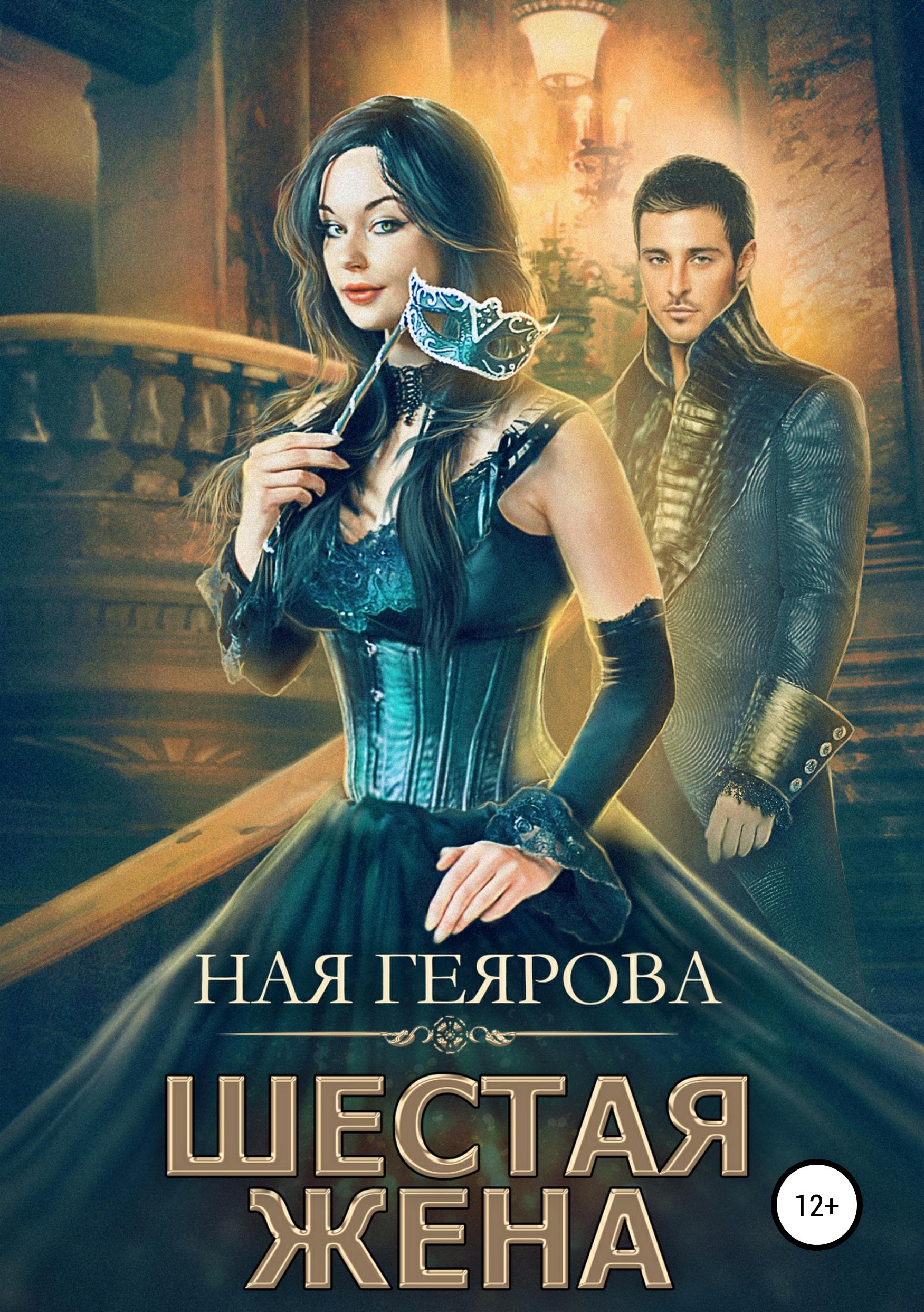 Ная Геярова Шестая жена цена