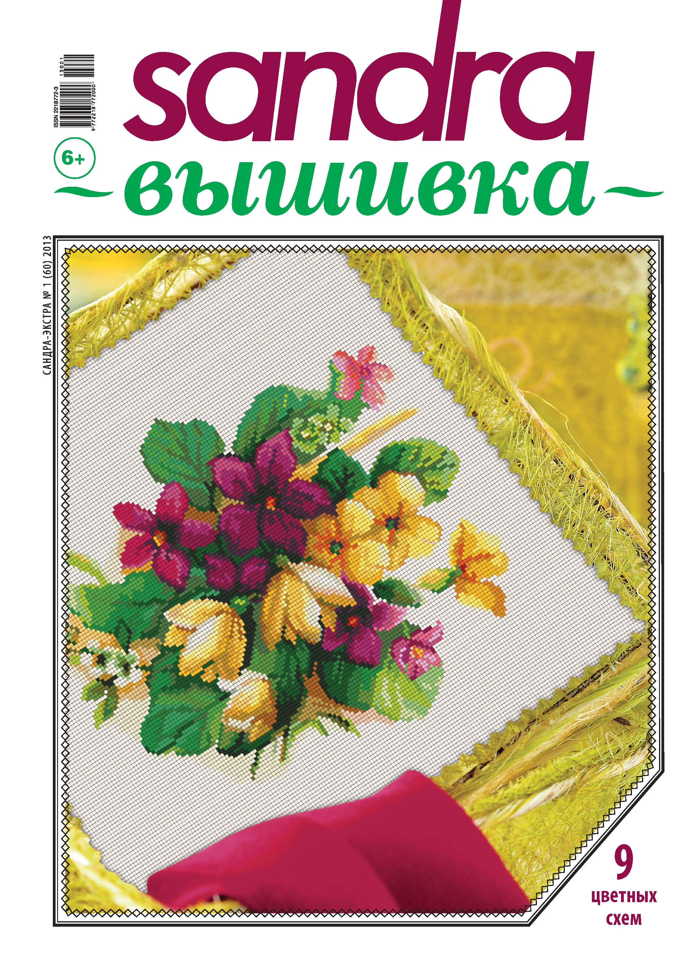 Отсутствует Sandra Вышивка №012013