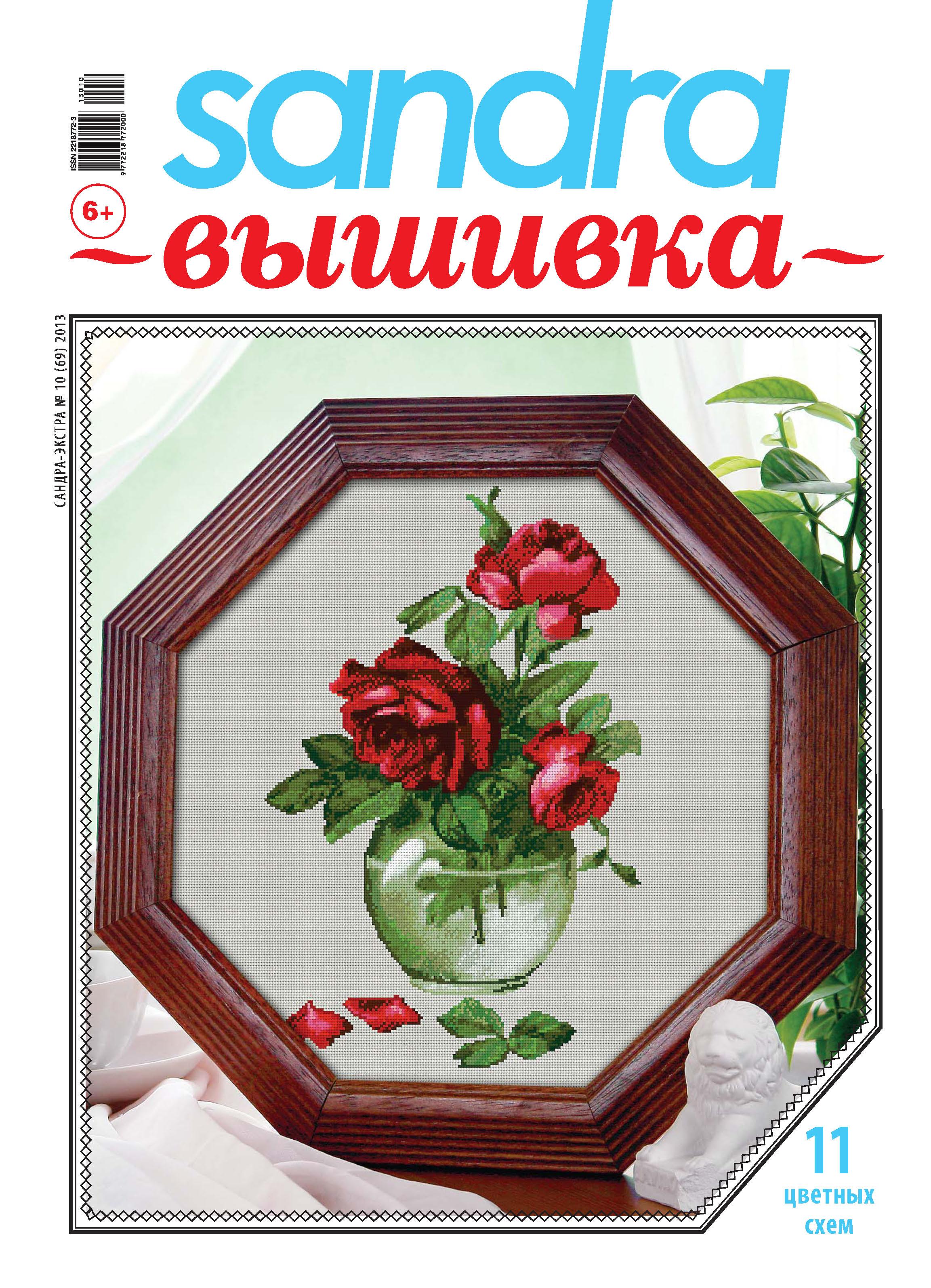 Отсутствует Sandra Вышивка №102013