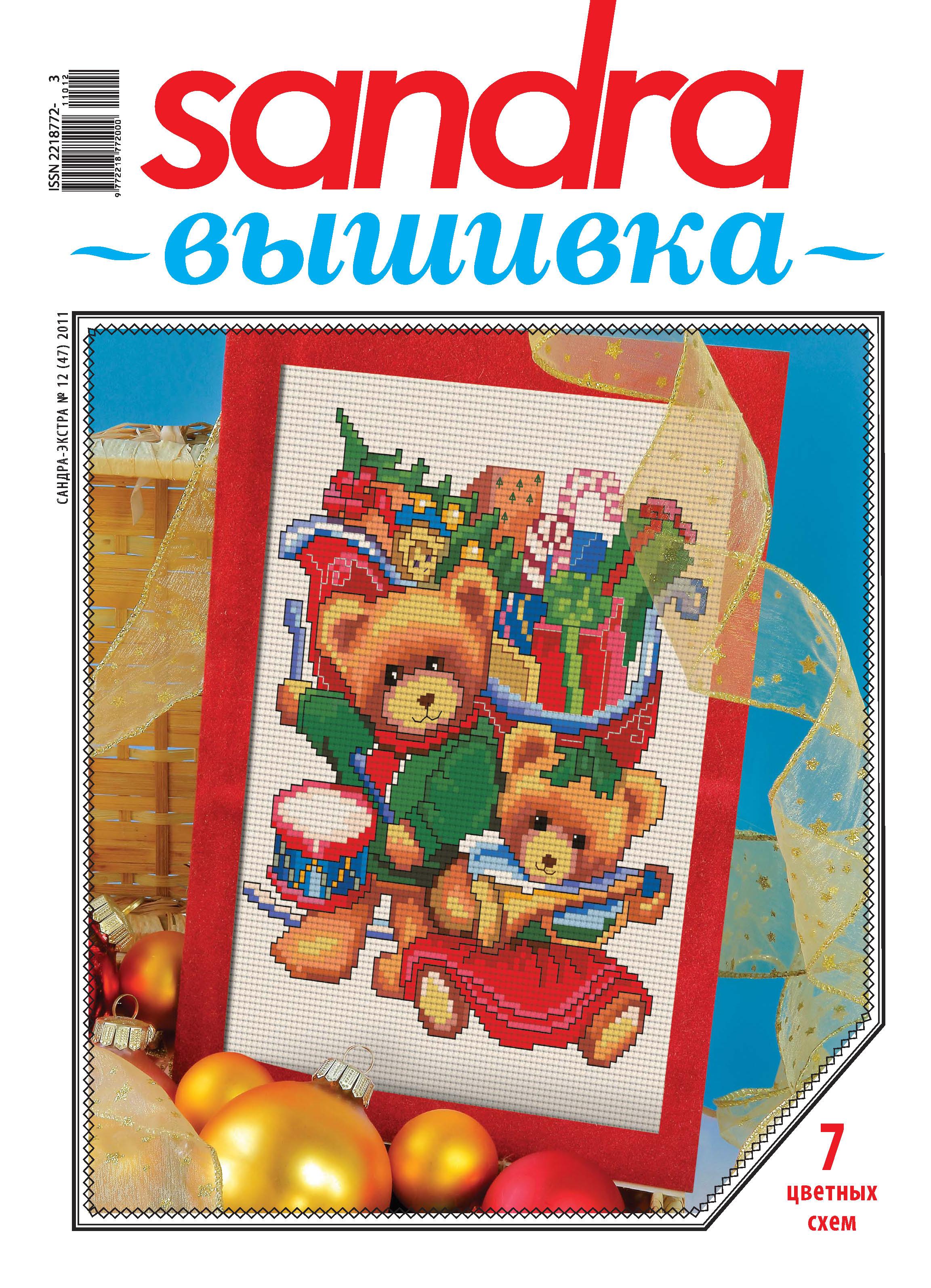 Отсутствует Sandra Вышивка №122011