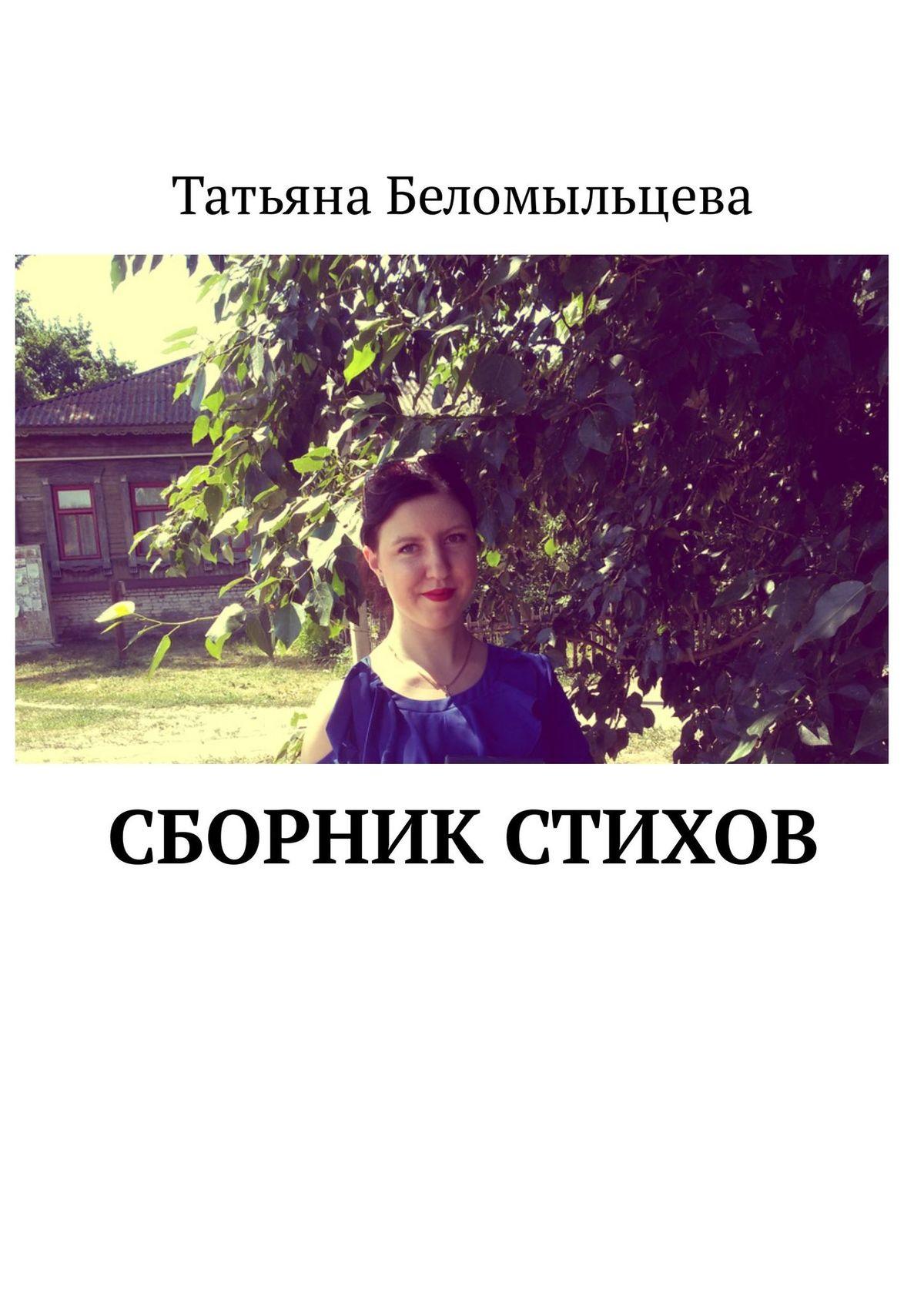 Татьяна Беломыльцева Сборник стихов татьяна булатова счастливо оставаться сборник