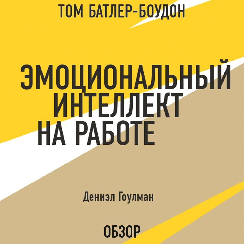 Том Батлер-Боудон Эмоциональный интеллект на работе. Дэниэл Гоулман (обзор)