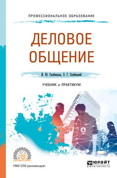 Ирина Юрьевна Скибицкая Деловое общение. Учебник и практикум для СПО