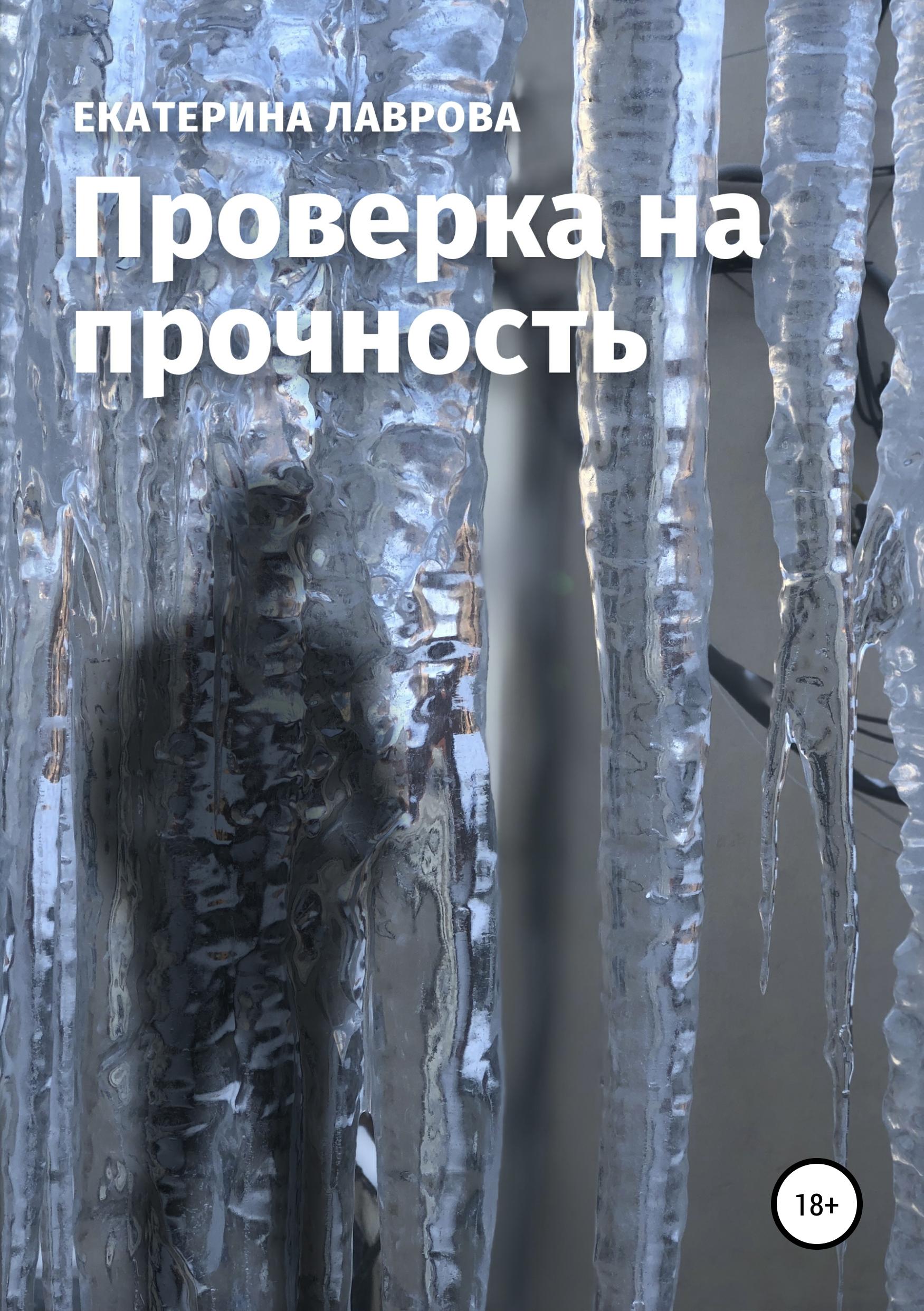 Обложка книги. Автор - Екатерина Лаврова