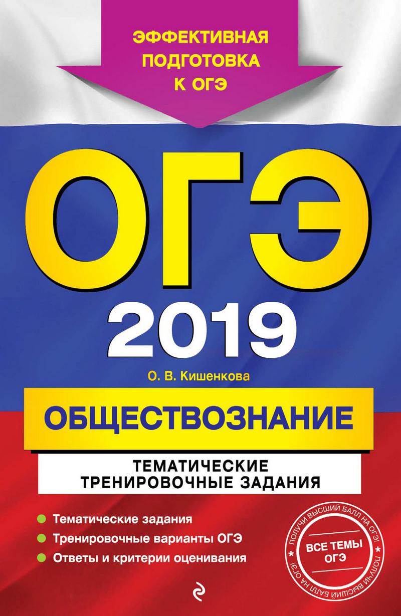 О. В. Кишенкова ОГЭ-2019. Обществознание. Тематические тренировочные задания