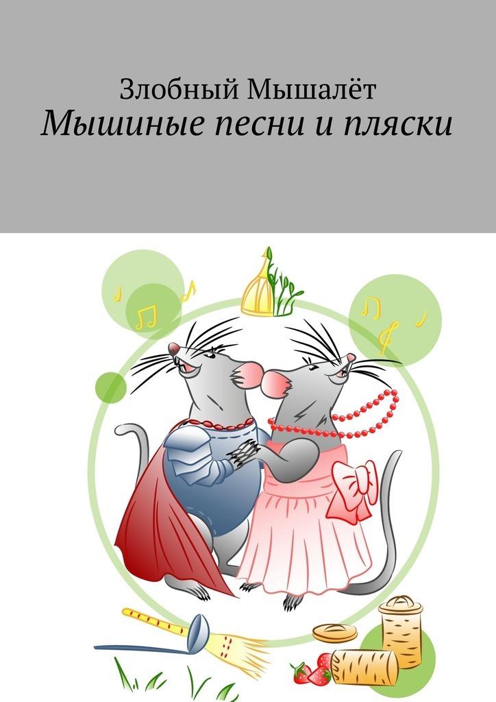 Злобный Мышалёт Мышиные песни ипляски