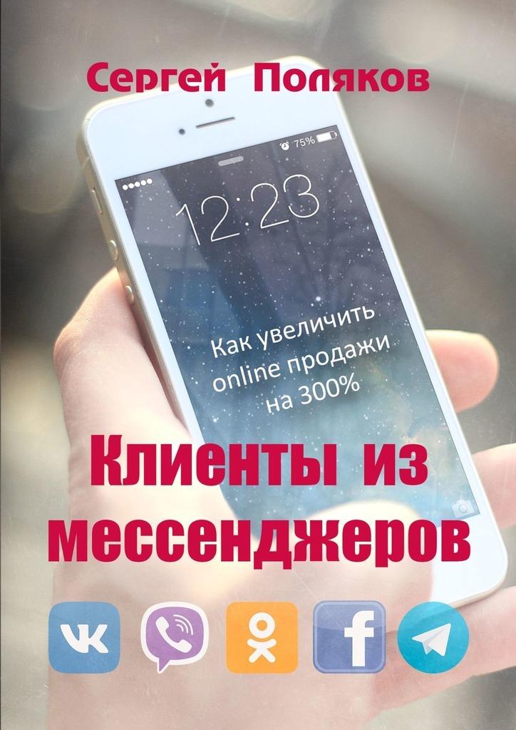 Сергей Поляков Клиенты из мессенджеров. Как увеличить online продажи на 300%