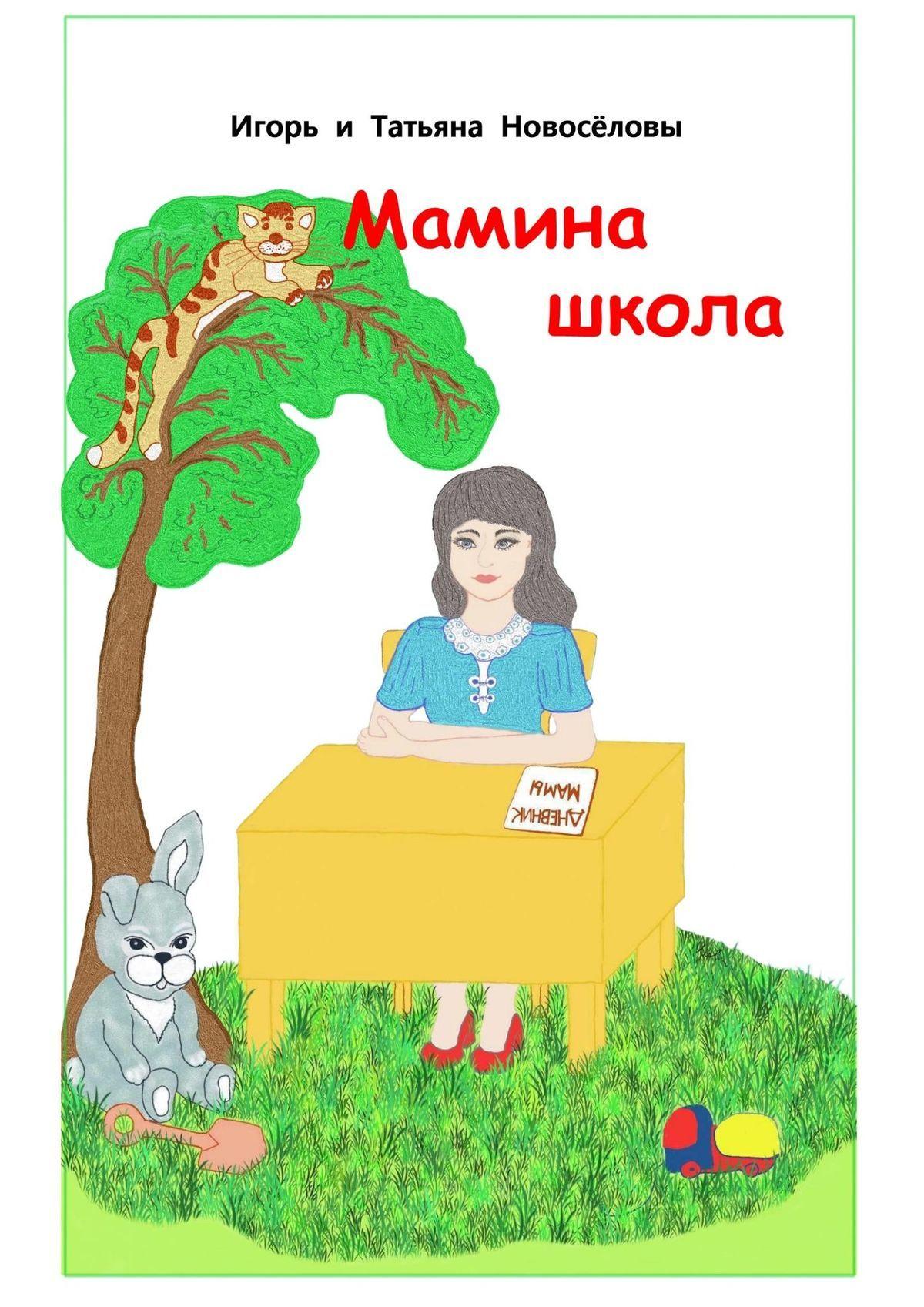 Игорь и Татьяна Новосёловы Мамина школа татьяна булатова мама мыла раму