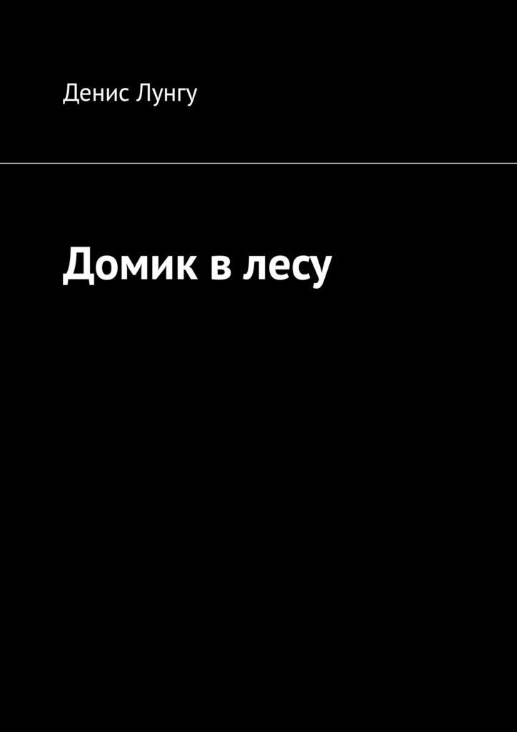 Денис Лунгу Домик влесу денис вламирович лунгу только мой