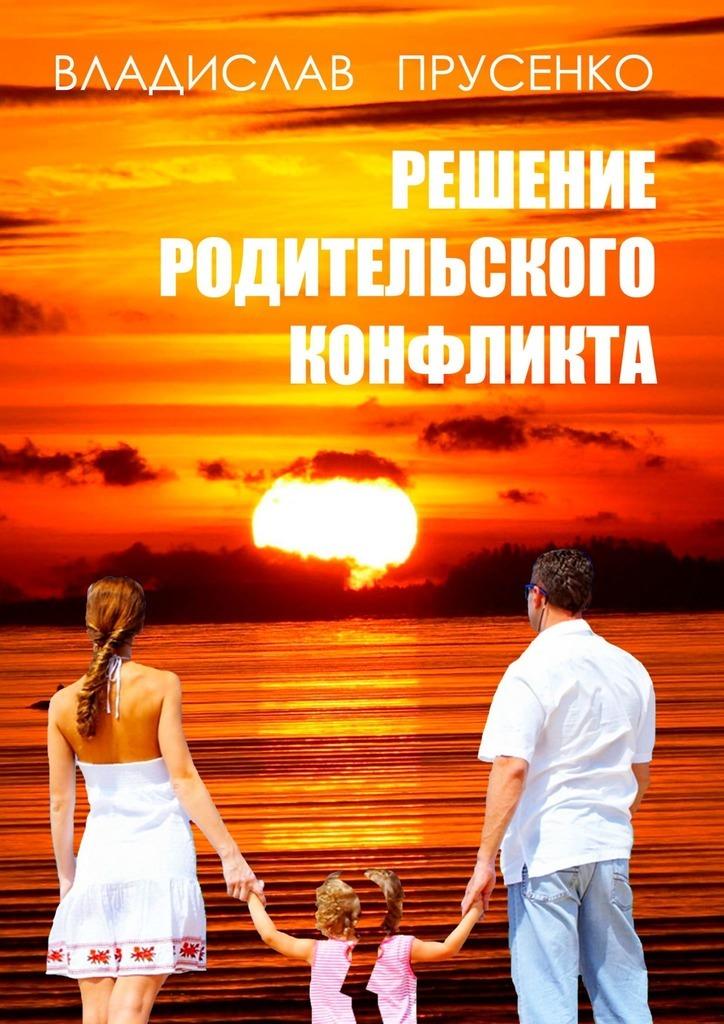 Владислав Прусенко Решение родительского конфликта
