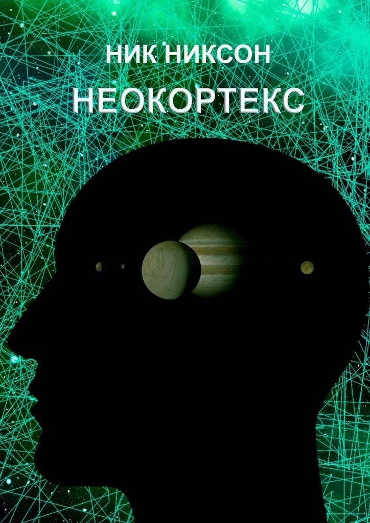 Ник Никсон Неокортекс мы