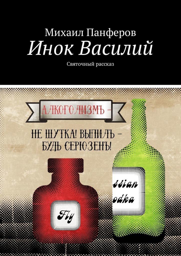 все цены на Михаил Панферов Инок Василий. Святочный рассказ онлайн