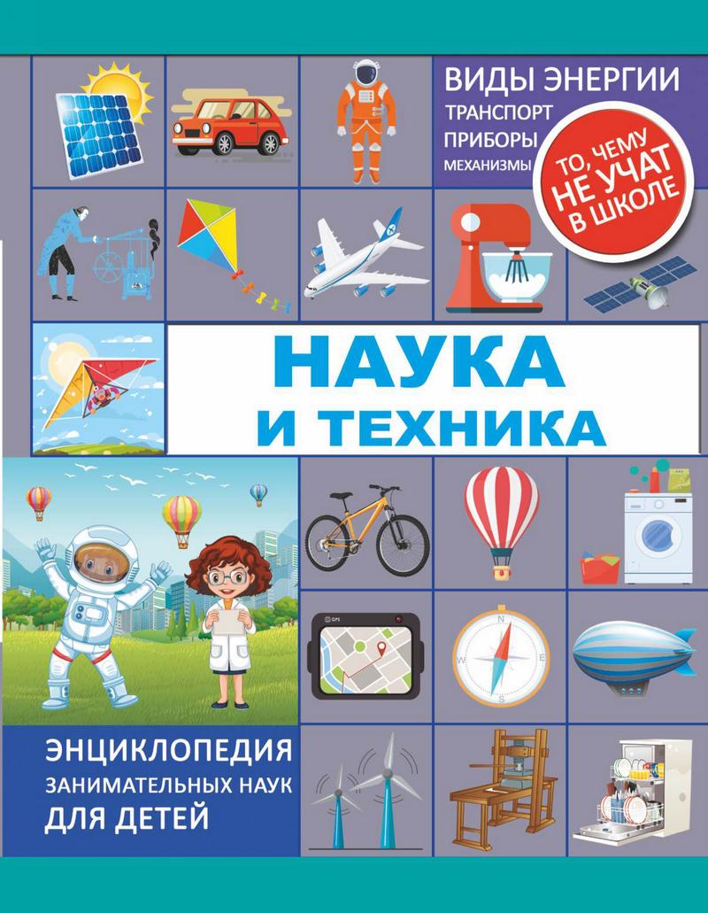 А. Г. Мерников Наука и техника
