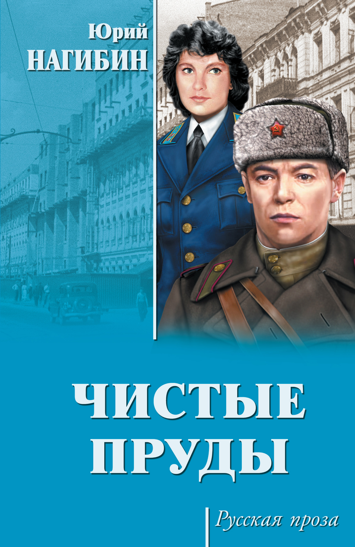 Юрий Нагибин Чистые пруды (сборник) чистые пруды альманах 1988