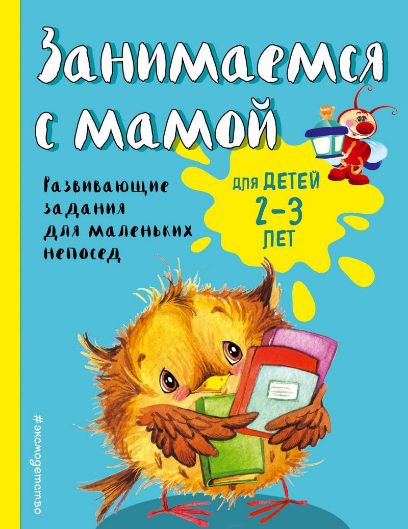 Екатерина Смирнова Занимаемся с мамой. Для детей 2-3 лет поло armani exchange armani exchange ar037emzte75