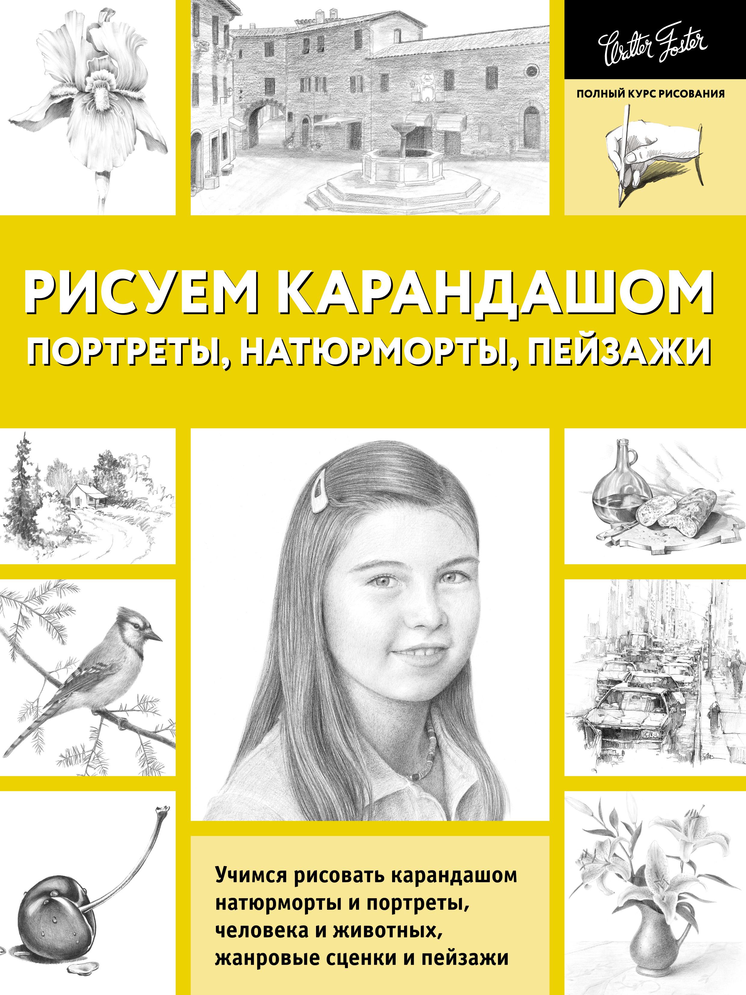 лучшая цена Коллектив авторов Рисуем карандашом портреты, натюрморты, пейзажи