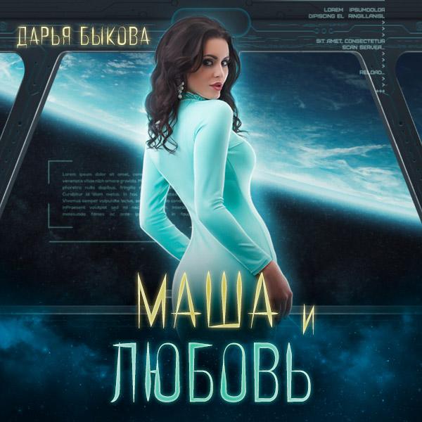 Дарья Быкова Маша и любовь никита костылев убийство за любовь