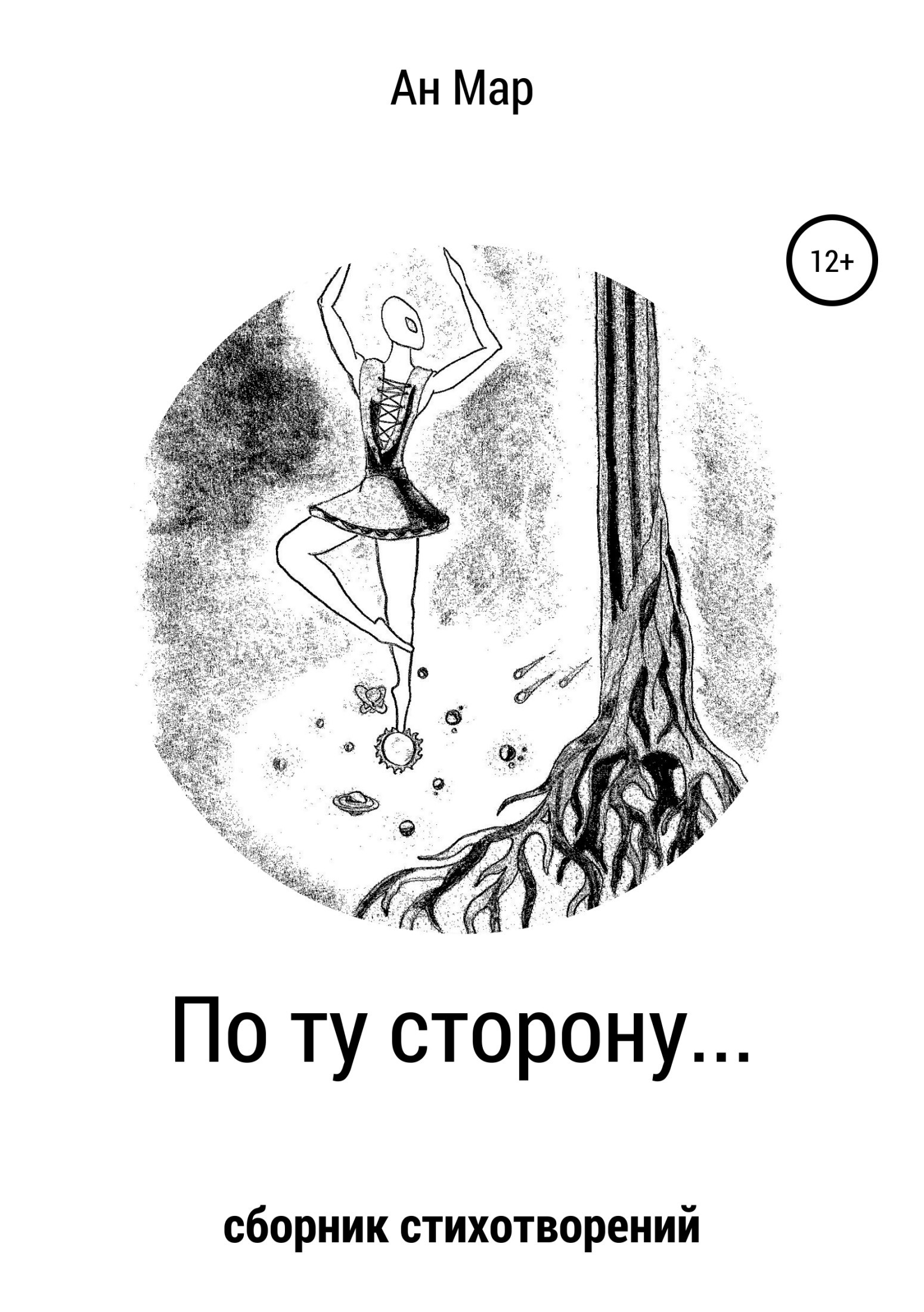 Ан Мар По ту сторону…