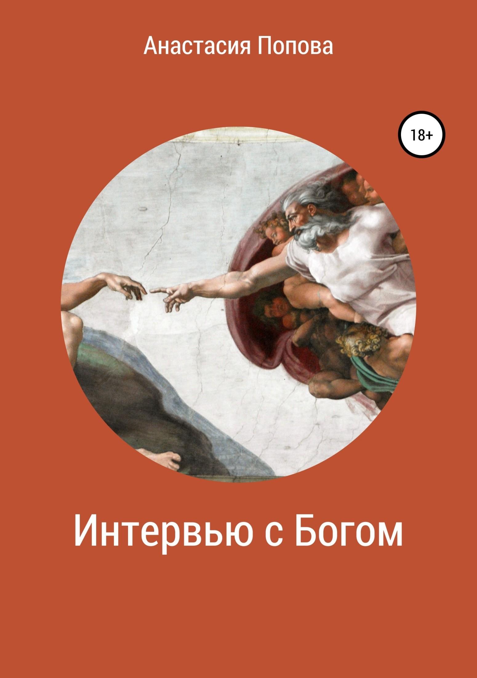 все цены на Анастасия Попова Интервью с Богом онлайн