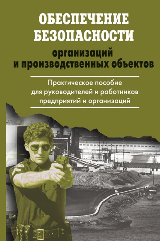 Сергей Петров Обеспечение безопасности организаций и производственных объектов