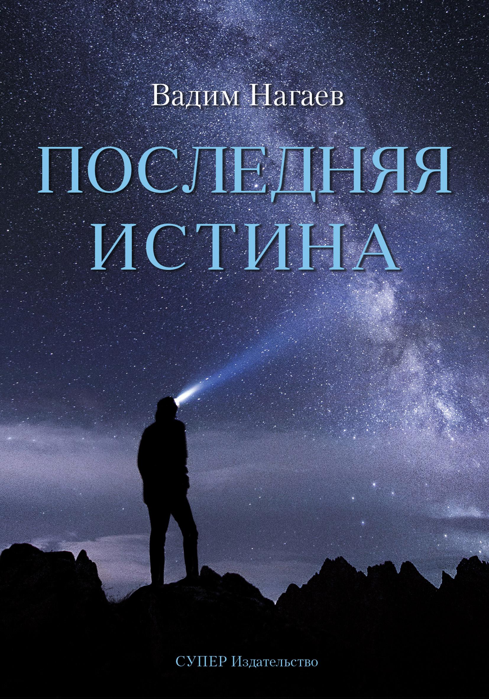 Вадим Нагаев Последняя истина сергей глазьев я просто выполняю свой долг