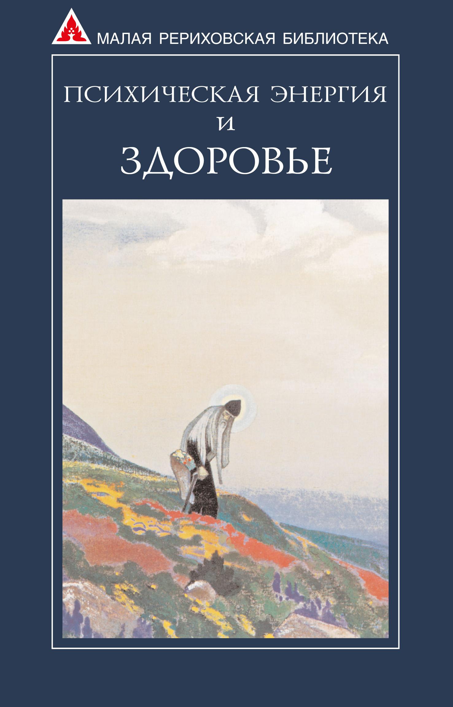 Сборник Психическая энергия и здоровье